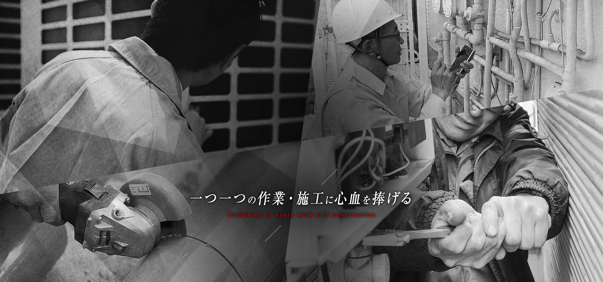 一つ一つの作業 施工に心血を捧げる