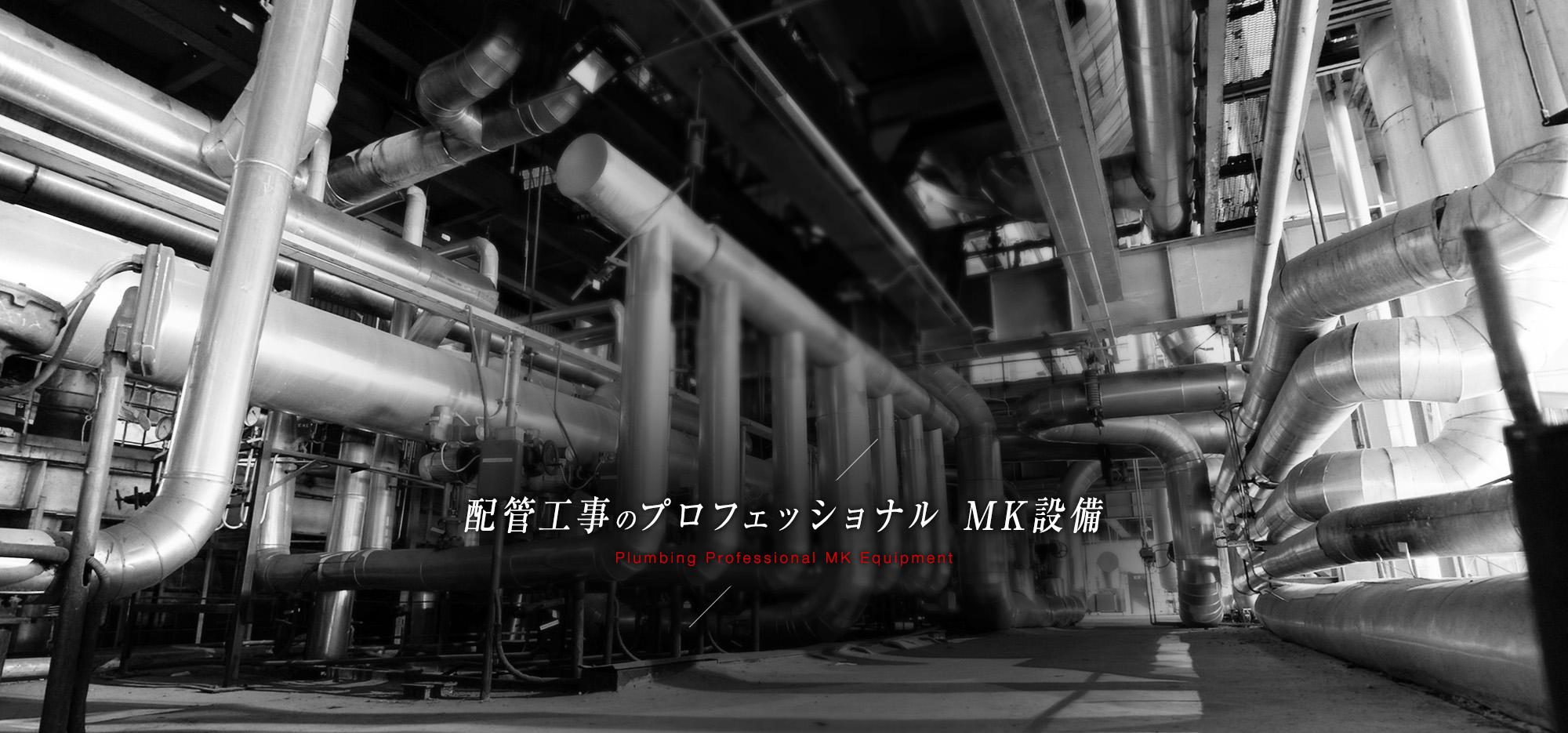 配管工事のプロフェッショナル MK設備